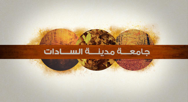 انعقاد المجلس الأول لكلية الحقوق جامعة مدينة السادات